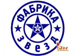 Фабрика звезд