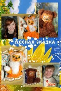 spektakl_lesn.skazka6